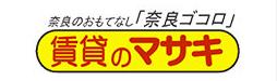 奈良県を中心とした賃貸情報なら『賃貸のマサキ』にお任せ!