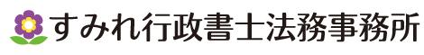 すみれ行政書士事務所
