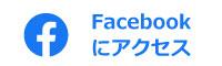 01_サインボード(Facebook)
